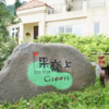 On The Green 果嶺上