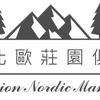 Impression Nordic Manor Club 印象北歐莊園俱樂部