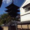 Kiyomizu Machiya Inn - Standard Rate